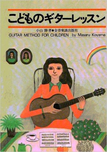 aprender-guitarra-y-musica-2